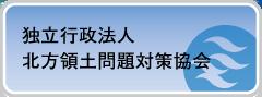 独立行政法人 北方領土問題対策協会