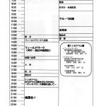 26青研日程表